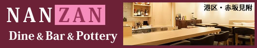 NANZAN Dine & Bar & Pottery